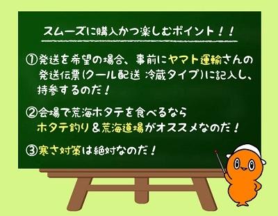【お知らせ】12月2日は『野田村ホタテまつり』なのだ。_c0259934_09214707.jpg
