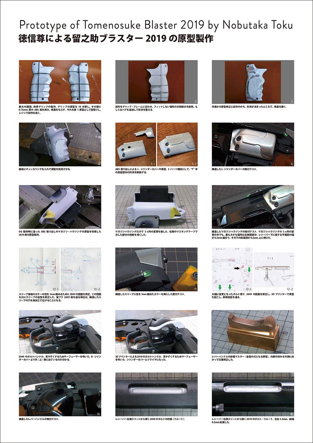 留之助ブラスター2019、東京コミコンで数量限定先行発売 - その4_a0077842_09521279.jpg