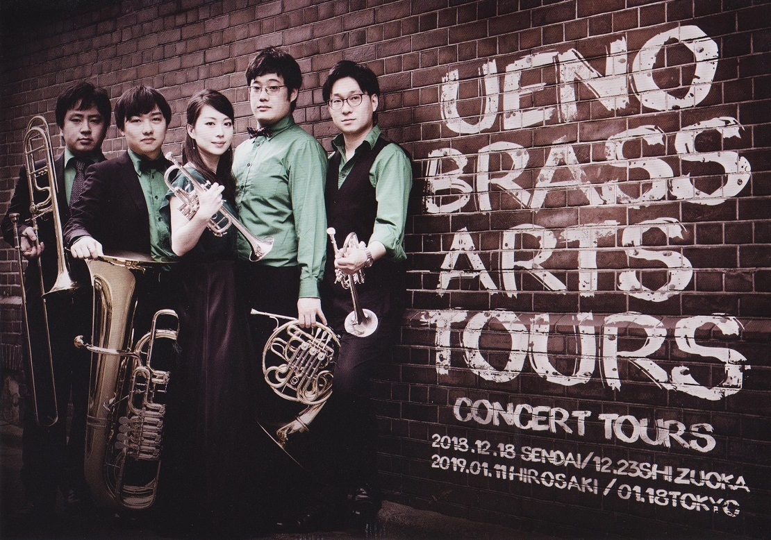 【宣伝】Ueno Brass Arts Concert Tour 仙台公演のお知らせ_b0206845_13443339.jpg