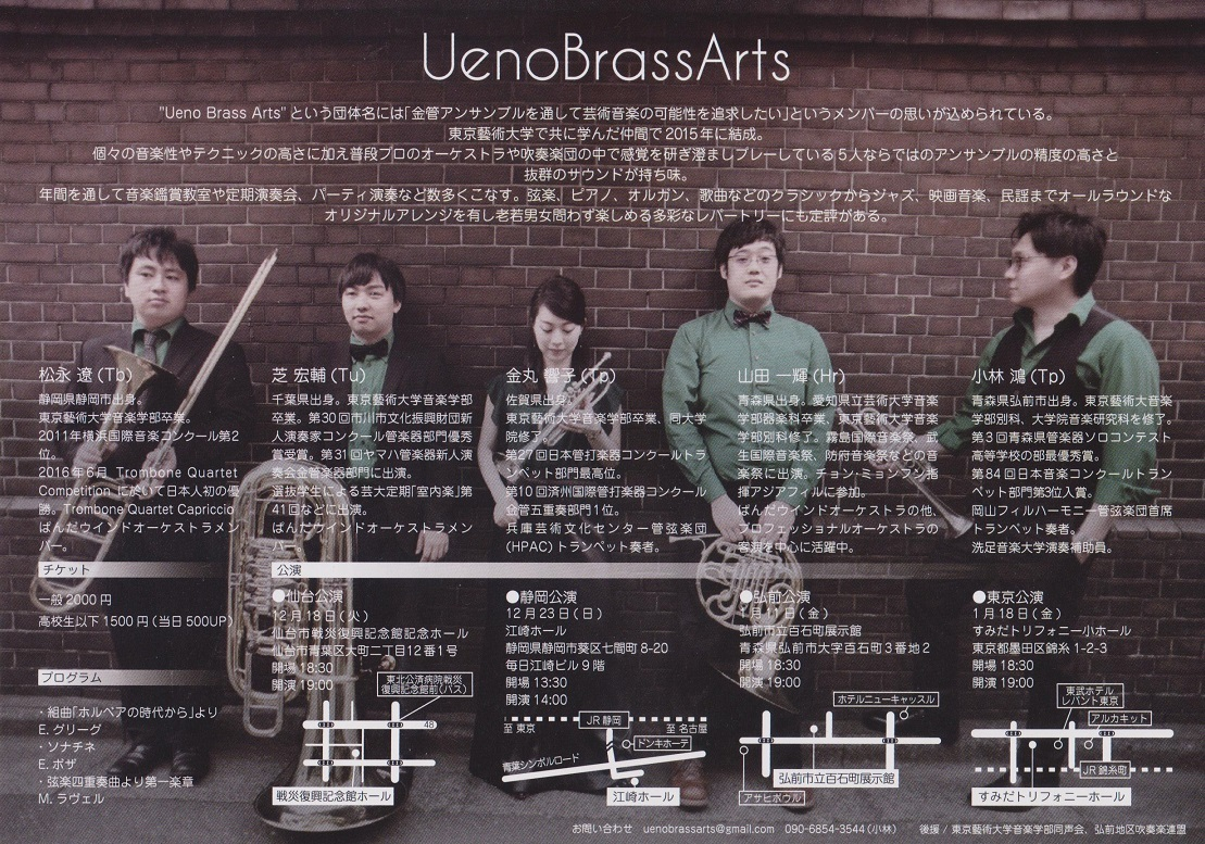 【宣伝】Ueno Brass Arts Concert Tour 仙台公演のお知らせ_b0206845_13443704.jpg