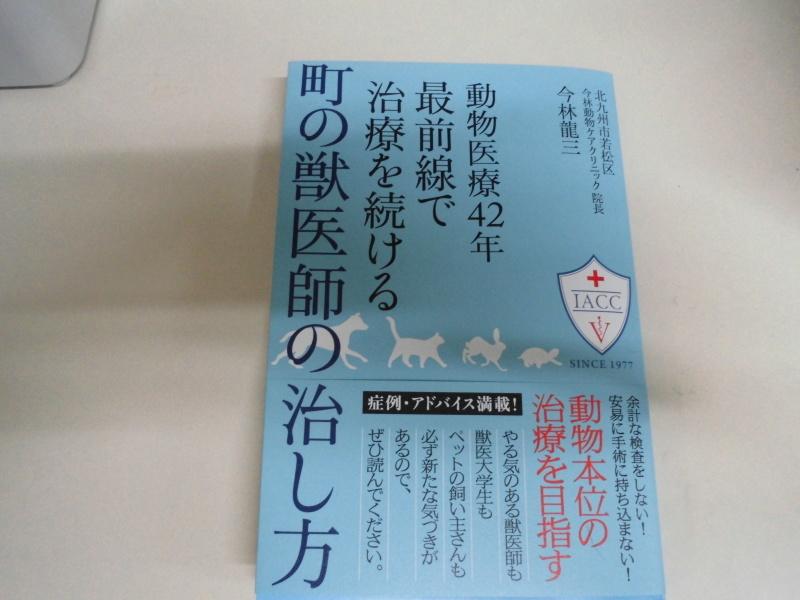 【院長が本を出版しました!!】_b0059154_09221585.jpg