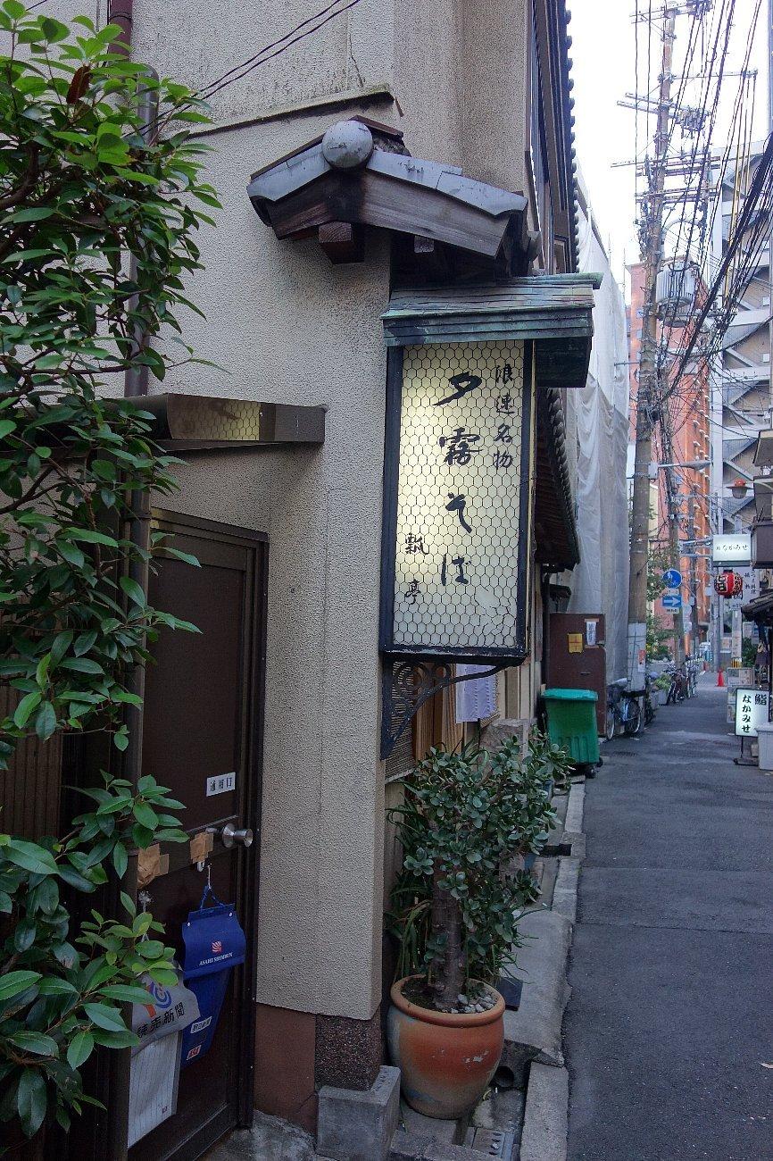 曽根崎お初天神通り_c0112559_08360900.jpg