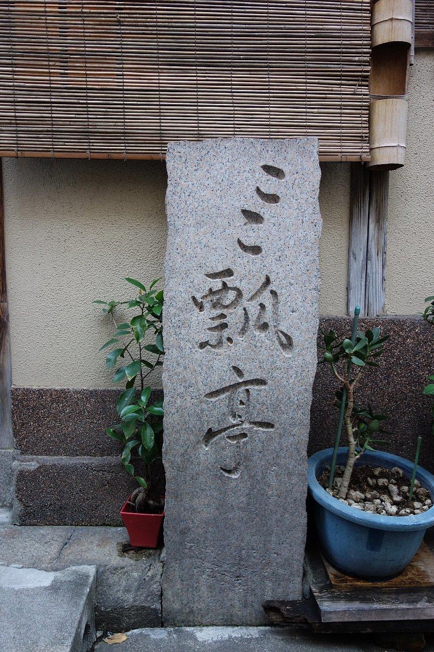 曽根崎お初天神通り_c0112559_08393449.jpg