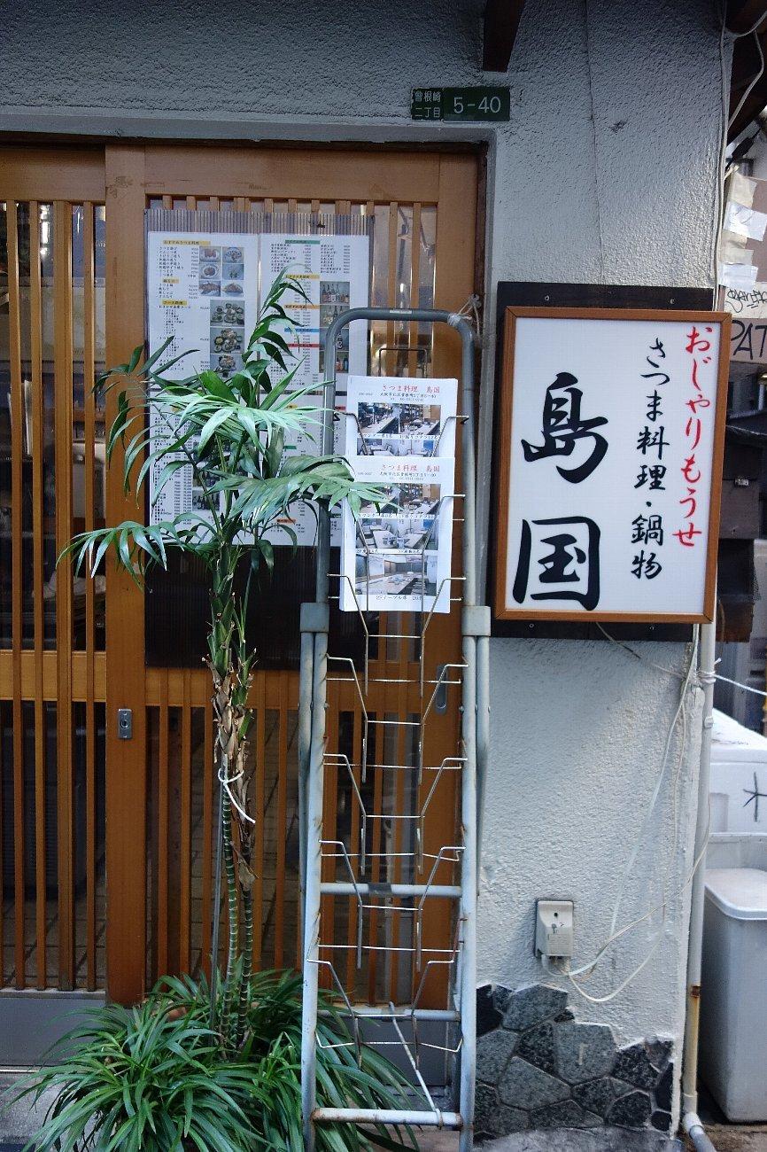 曽根崎お初天神通り_c0112559_08421466.jpg