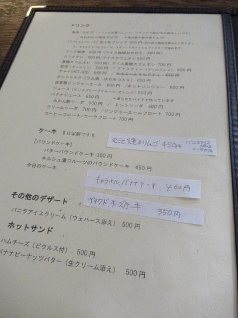 新宿百人町のオアシス「カフェ アリエ」* 新大久保で見つけた穴場カフェ♪_f0236260_04094042.jpg