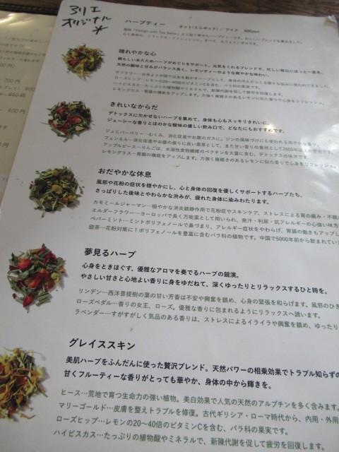 新宿百人町のオアシス「カフェ アリエ」* 新大久保で見つけた穴場カフェ♪_f0236260_04111227.jpg