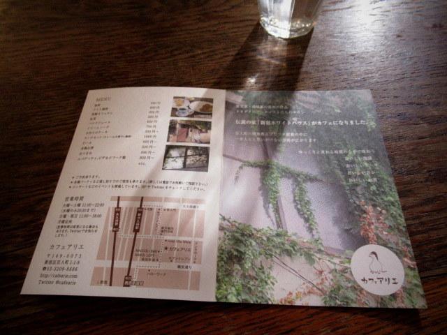 新宿百人町のオアシス「カフェ アリエ」* 新大久保で見つけた穴場カフェ♪_f0236260_04164447.jpg