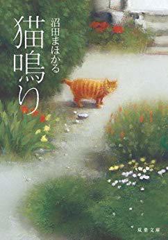 猫鳴り_f0134963_14383903.jpg