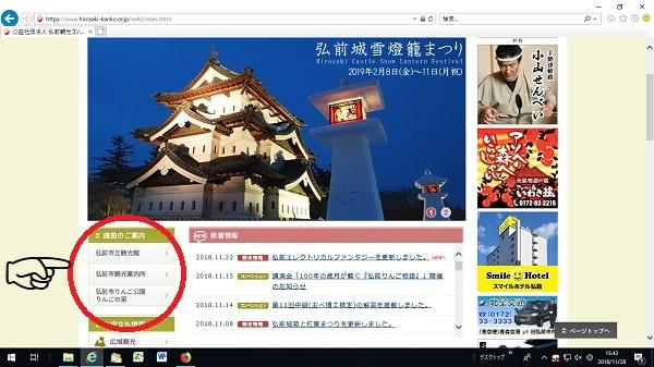 弘前観光コンベンション協会HPに関連施設のページ新設_d0131668_15512374.jpg