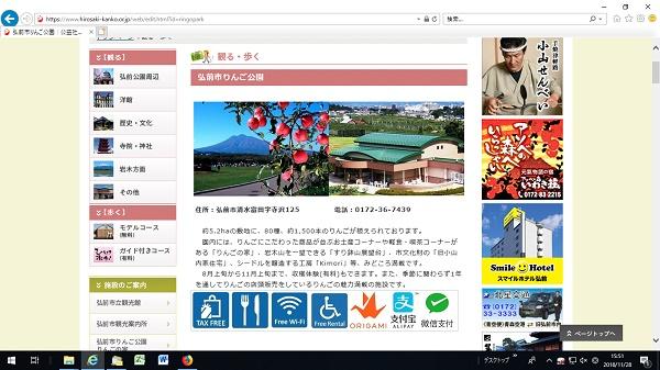 弘前観光コンベンション協会HPに関連施設のページ新設_d0131668_15524376.jpg