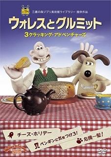 『ウォレスとグルミット/チーズ・ホリデー』_e0033570_22275619.jpg