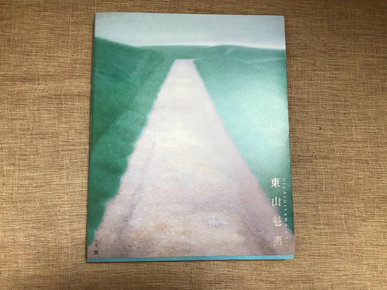 「東山魁夷展」のヒント_f0378589_21400832.jpg