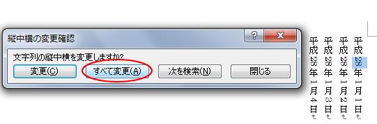 縦中横(たてちゅうよこ)の[すべて適用]は同じ文字列のみに適用_f0215590_12304932.png