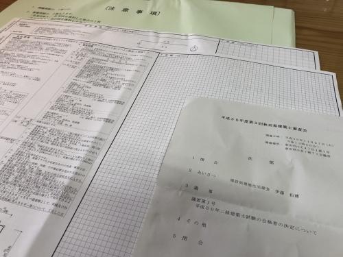 秋田県建築士審査会3回目_f0150893_09443663.jpeg