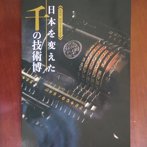 日本を変えた千の技術博の3度目の見学 ・ 5_c0075701_14130596.jpg