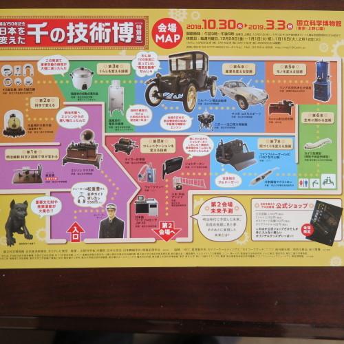 日本を変えた千の技術博の3度目の見学 ・ 5_c0075701_14131172.jpg