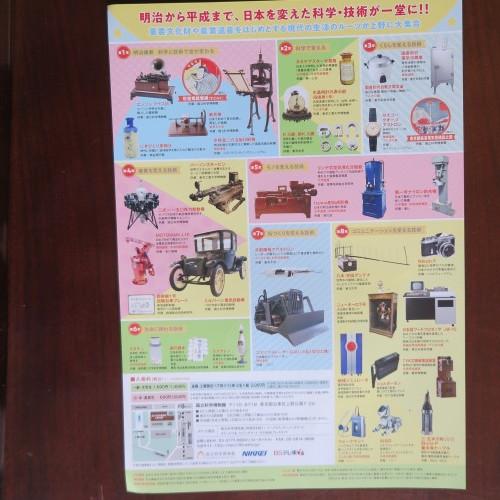 日本を変えた千の技術博の3度目の見学 ・ 5_c0075701_14131697.jpg