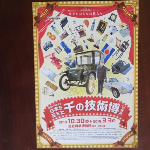 日本を変えた千の技術博 を見学 ・ 2_c0075701_14132185.jpg