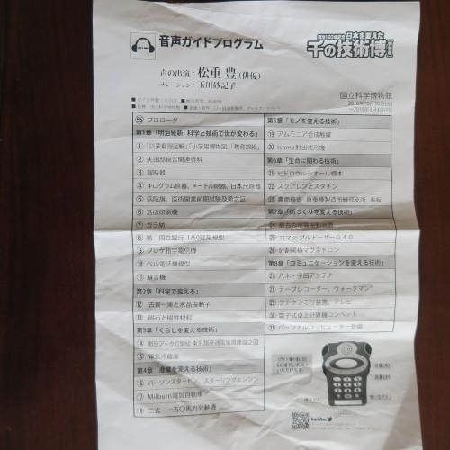 日本を変えた千の技術博の3度目の見学 ・ 5_c0075701_14210754.jpg