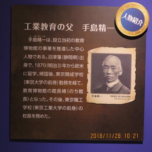 日本を変えた千の技術博 を見学 ・ 2_c0075701_21004264.jpg