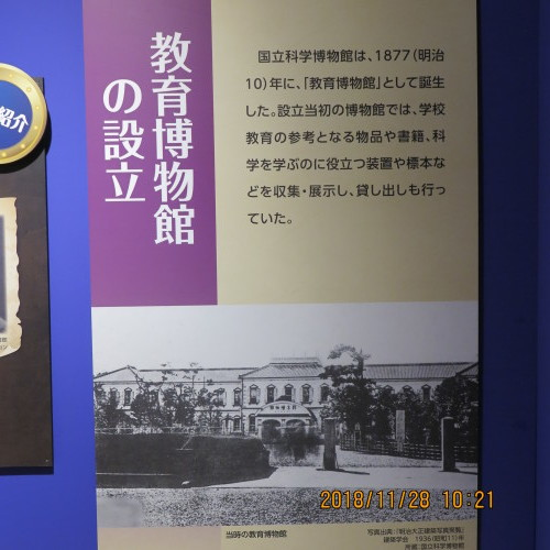 日本を変えた千の技術博 を見学 ・ 2_c0075701_21011220.jpg