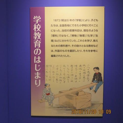 日本を変えた千の技術博 を見学 ・ 2_c0075701_21015776.jpg