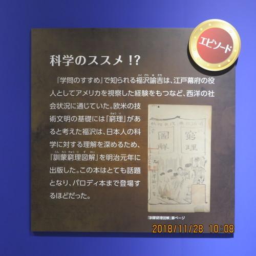 日本を変えた千の技術博 を見学 ・ 2_c0075701_21020111.jpg