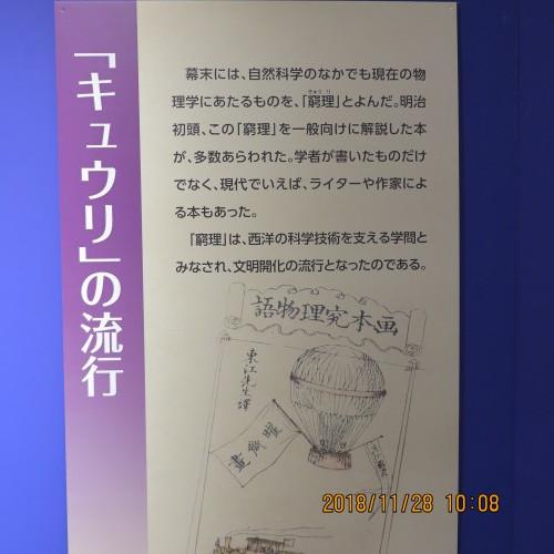 日本を変えた千の技術博 を見学 ・ 2_c0075701_21020712.jpg