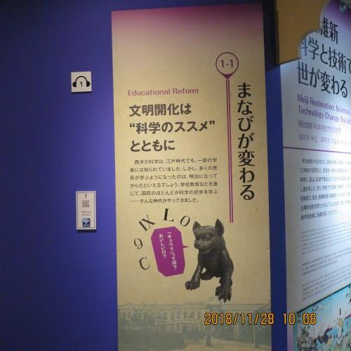 日本を変えた千の技術博 を見学 ・ 2_c0075701_21021638.jpg