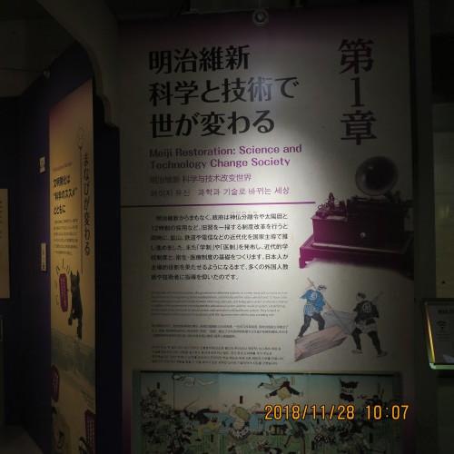日本を変えた千の技術博 を見学 ・ 3_c0075701_21022397.jpg