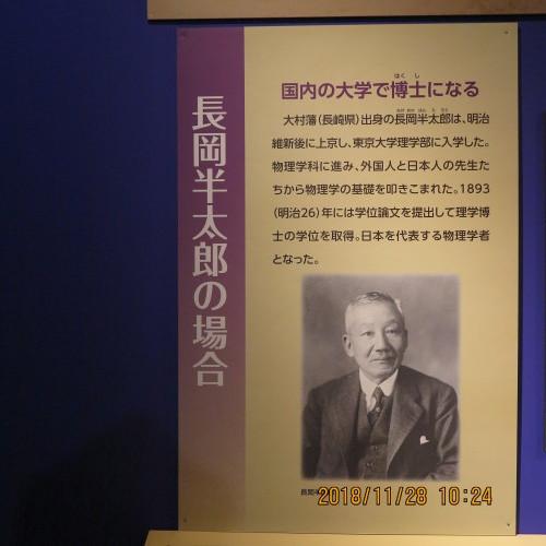 日本を変えた千の技術博 を見学 ・ 2_c0075701_21225866.jpg