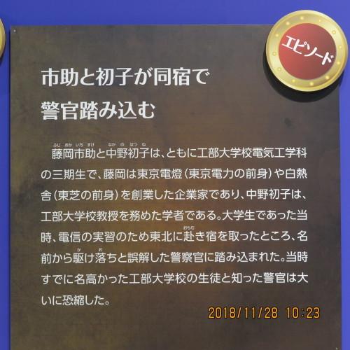 日本を変えた千の技術博 を見学 ・ 2_c0075701_21230707.jpg