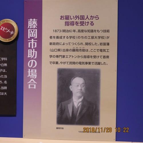 日本を変えた千の技術博 を見学 ・ 2_c0075701_21231388.jpg