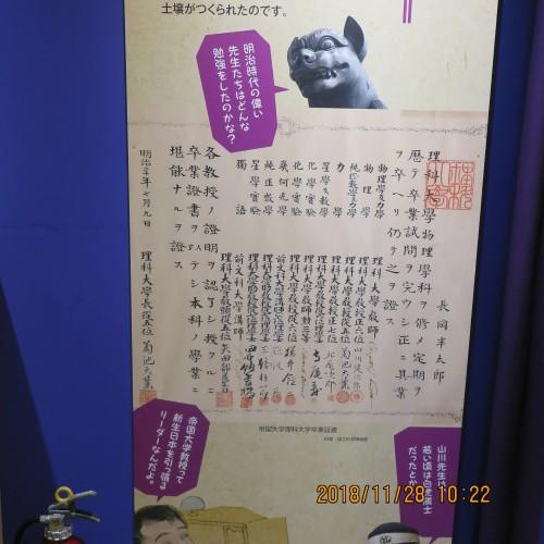 日本を変えた千の技術博 を見学 ・ 2_c0075701_21232470.jpg