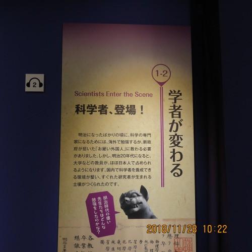 日本を変えた千の技術博 を見学 ・ 2_c0075701_21233015.jpg