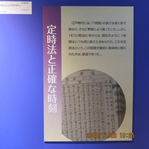 日本を変えた千の技術博 を見学 ・ 2_c0075701_22013496.jpg