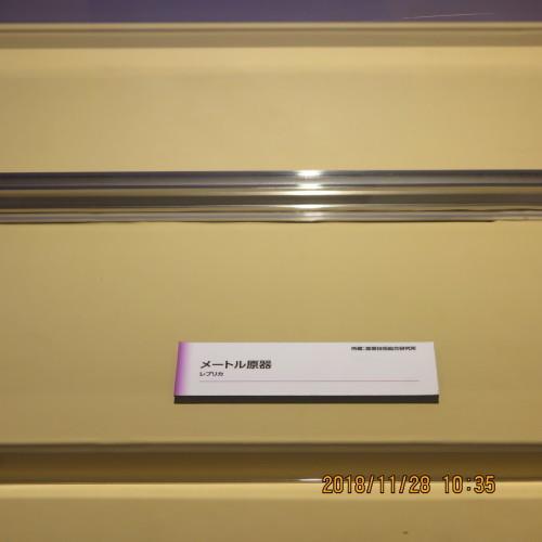 日本を変えた千の技術博 を見学 ・ 2_c0075701_22094396.jpg