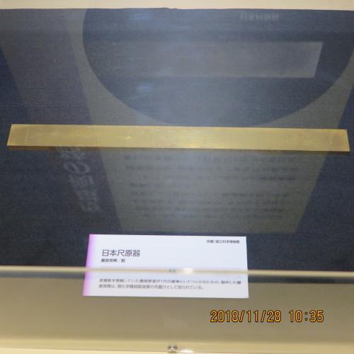 日本を変えた千の技術博 を見学 ・ 2_c0075701_22094912.jpg
