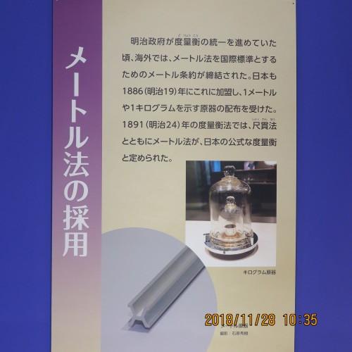 日本を変えた千の技術博 を見学 ・ 2_c0075701_22095504.jpg