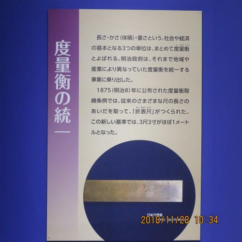 日本を変えた千の技術博 を見学 ・ 2_c0075701_22101000.jpg