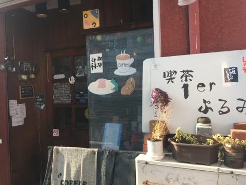 喫茶 1er ぷるみえ  (きのこ入りジェノバライスにトマトクリームソース 胡桃を散らして)_e0115904_11561308.jpeg