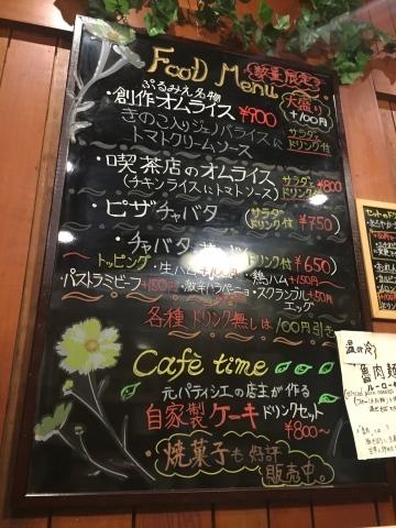 喫茶 1er ぷるみえ  (きのこ入りジェノバライスにトマトクリームソース 胡桃を散らして)_e0115904_12023219.jpeg