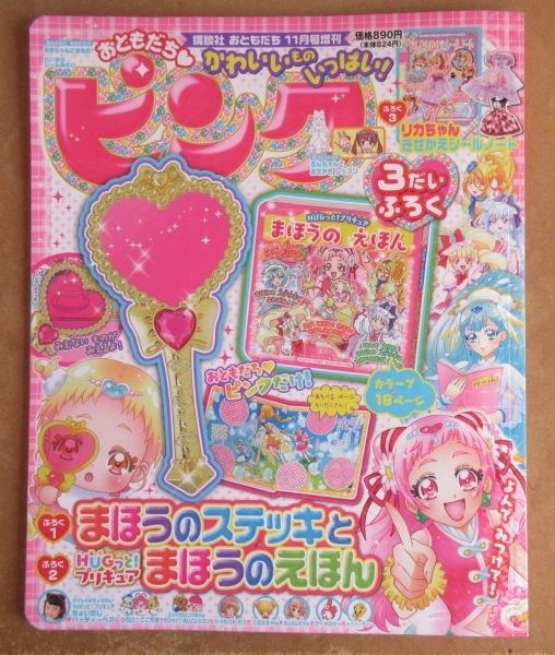 『おともだち ピンク』の「まめちゃんとまもの」_e0091706_22282827.jpg