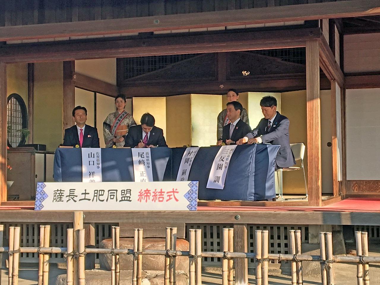 『平成の薩長土肥同盟』締結式出務ご報告/有村_c0315907_09290541.jpg