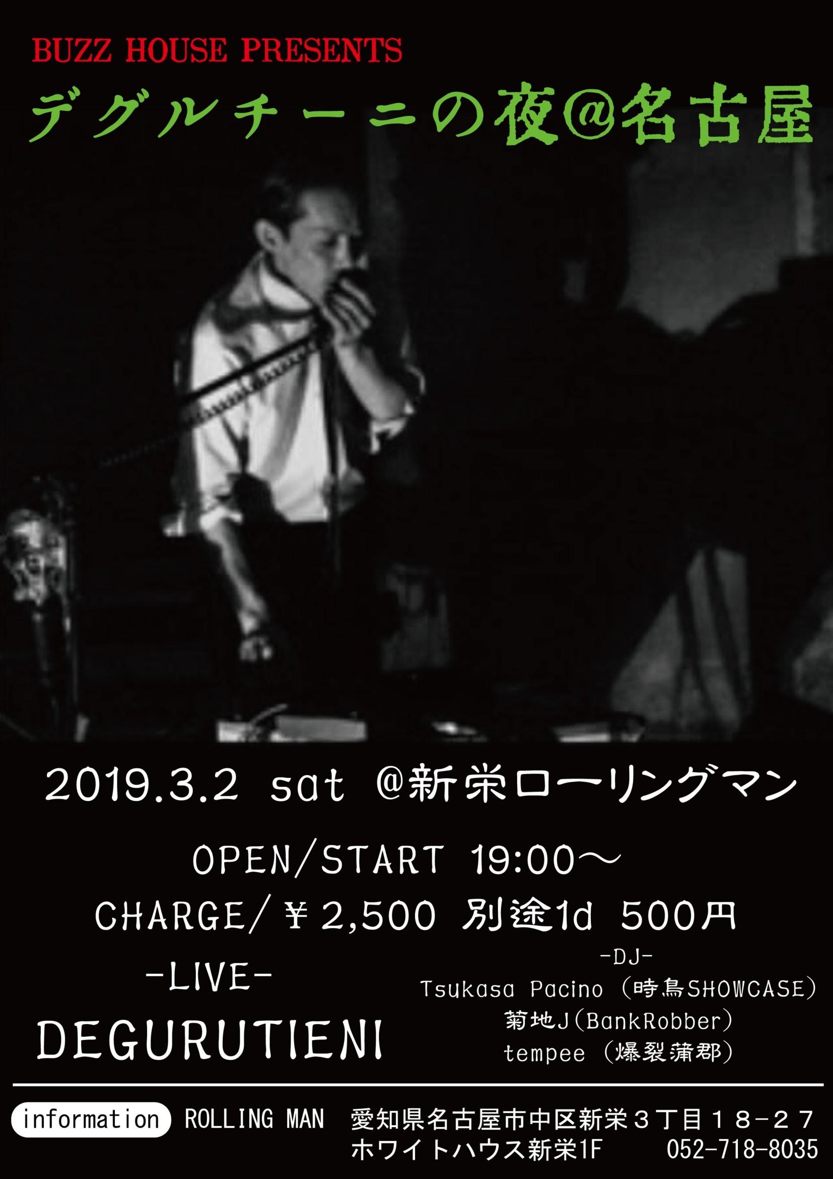 "\""BUZZ HOUSE PRESENTS\"" ~デグルチーニの夜@名古屋~_b0123708_12272839.jpg"