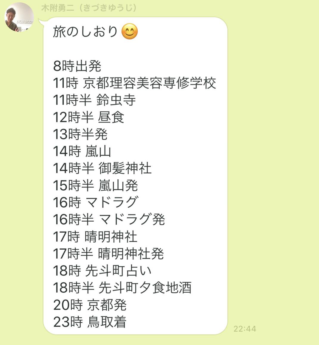 2018.秋 京都_c0330308_10331206.jpg