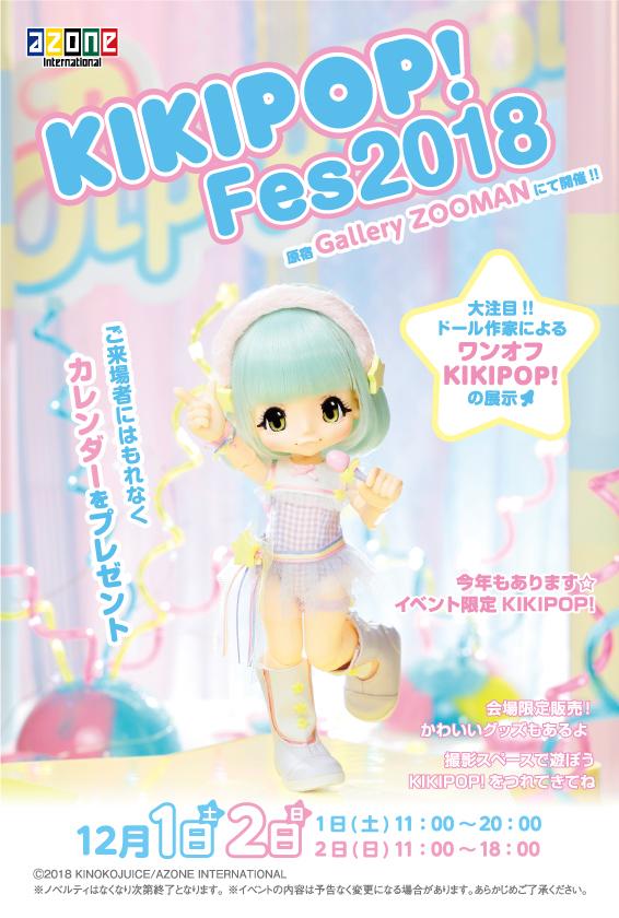12/1(土)2(日) KIKIPOP!Fes 2018@原宿 に参加いたします☆_e0140811_17293024.jpg