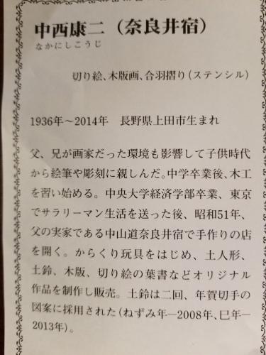 奈良井宿へ 松本に住んでる人は幸せだ_e0016828_17303958.jpg