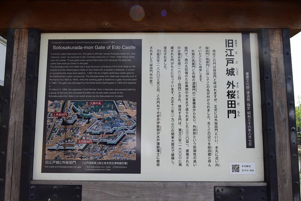 江戸城を歩く。 その3 「桜田門」_e0158128_17033273.jpg