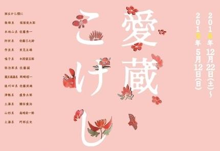 4月30日 わーぷ_e0318040_15395231.jpg